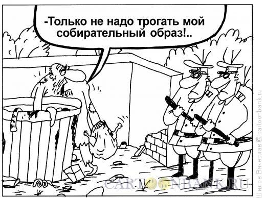 Карикатура: Образ, Шилов Вячеслав