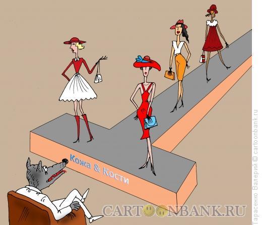 Карикатура: Подиум, Тарасенко Валерий