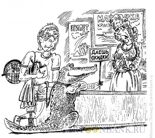 Карикатура: Скидки, Мельник Леонид