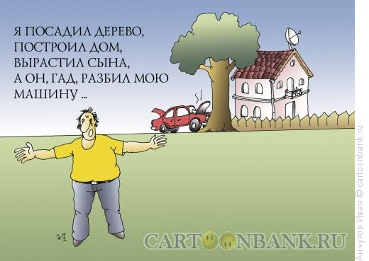 Карикатура: сын гад, Анчуков �ван