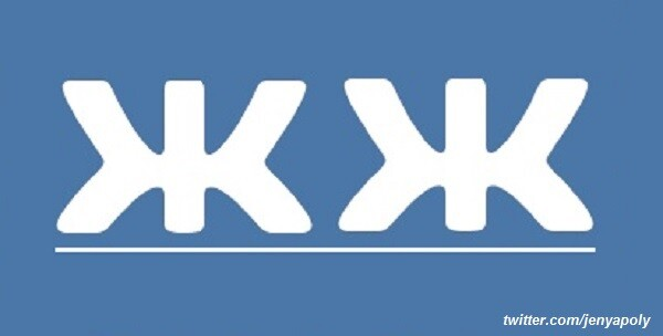 Мем: - Интересно, а как бы выглядел логотип LiveJournal, если бы его придумал Павел Дуров? - Ну, наверное, вот так…  ©, Polishyuk1984