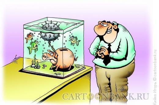 Карикатура: Копилка в аквариуме, Кийко Игорь