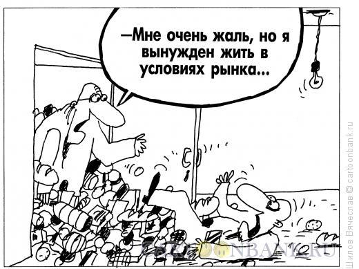 Карикатура: Тяжелые условия, Шилов Вячеслав