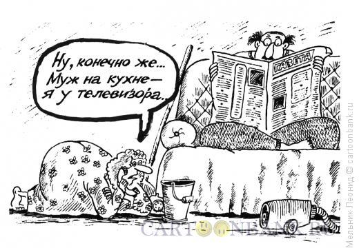 Карикатура: Все не так, Мельник Леонид