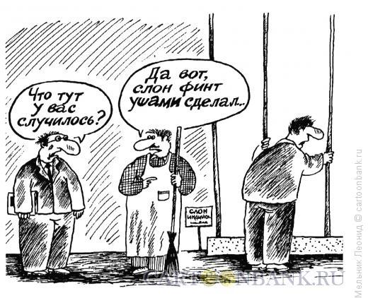 Карикатура: Финт ушами, Мельник Леонид