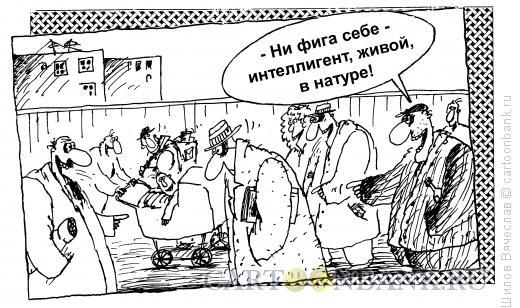 Карикатура: Интеллигент, Шилов Вячеслав