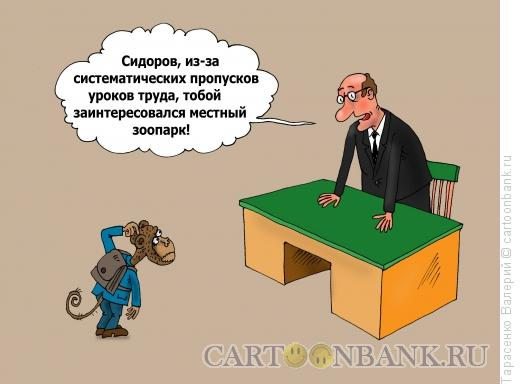 Карикатура: Прогульщик, Тарасенко Валерий