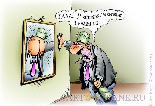 Карикатура: Тяжелое утро, Кийко Игорь