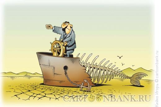 Карикатура: Руководитель, Кийко Игорь
