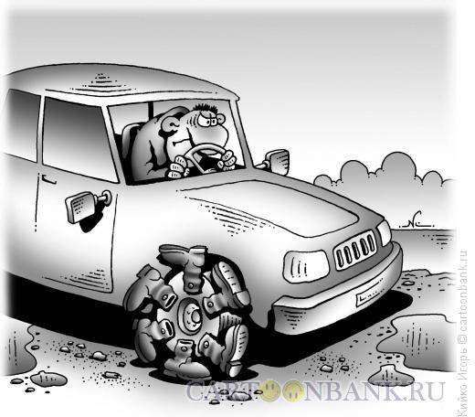 Карикатура: Бездорожье, Кийко �горь