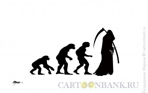 Карикатура: ЭВОЛЮЦИЯ И СМЕРТЬ, Бондаренко Марина