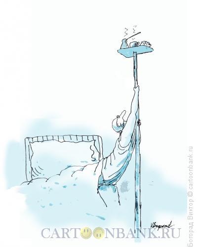 Карикатура: Желанный завтрак в постель, Богорад Виктор