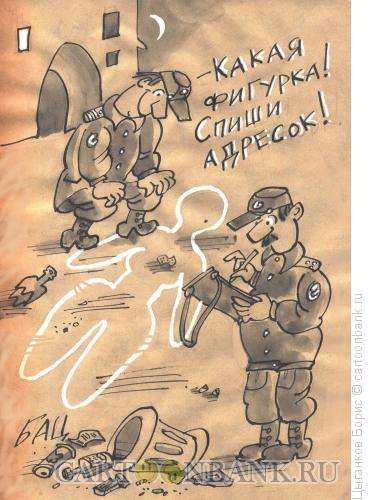 Карикатура: Фигурка, Цыганков Борис