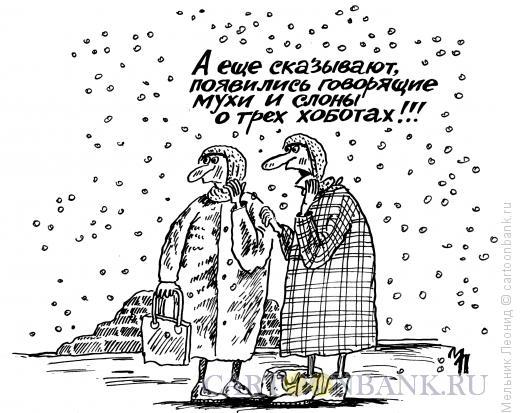 Карикатура: И беззубые старухи носят слухи по домам..., Мельник Леонид