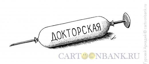 Карикатура: колбаса-шприц, Гурский Аркадий