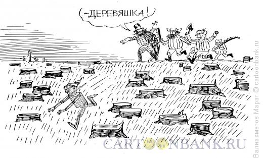 Карикатура: Лесорубы, Валиахметов Марат
