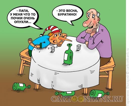 Карикатура: Мудрый Карло, Тарасенко Валерий