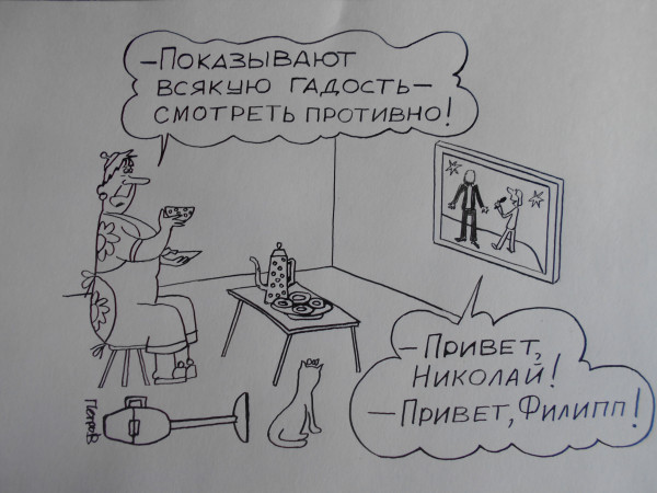 Карикатура: ТВ, Петров Александр