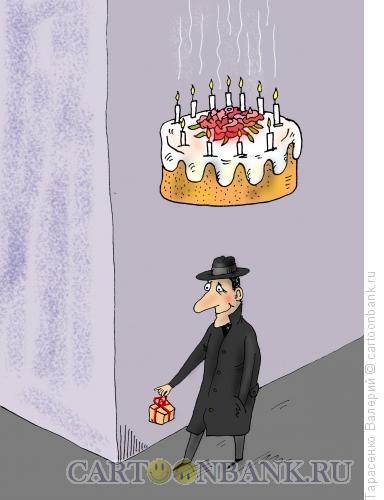 Карикатура: День рожденья, Тарасенко Валерий
