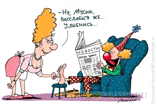 Карикатура: Клоун, Воронцов Николай