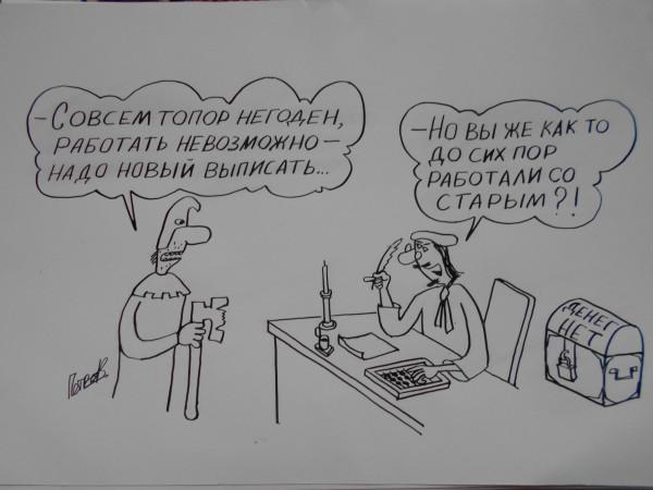 Карикатура: Нет денег, Петров Александр