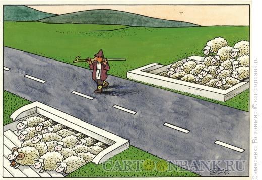 Карикатура: Пешеходный переход, Семеренко Владимир