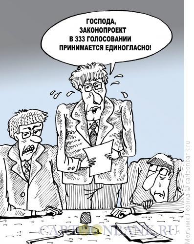 Карикатура: Прозаседавшиеся, Мельник Леонид