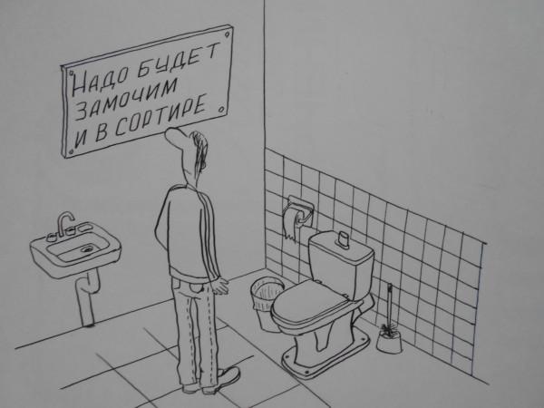 Карикатура: в сортире, Петров Александр