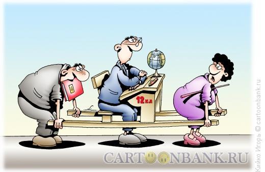Карикатура: 12 ???????, Кийко Игорь