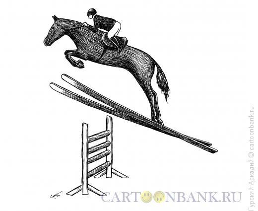 Карикатура: конкур, Гурский Аркадий