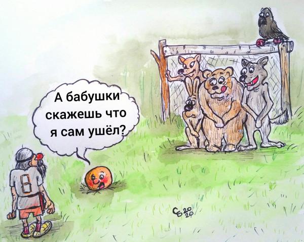 Карикатура: Настоящая история колобка, Serrega
