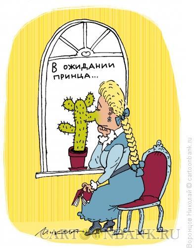 Карикатура: В ожидании принца, Воронцов Николай
