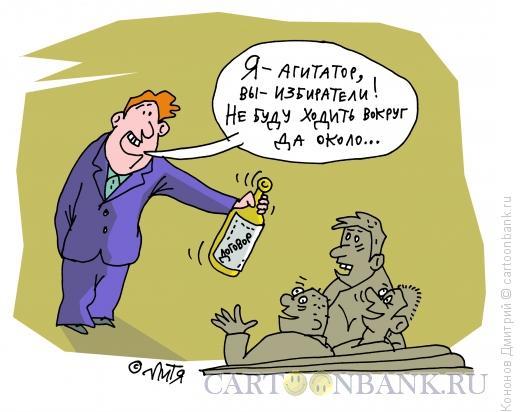 Карикатура: агитатор, Кононов Дмитрий