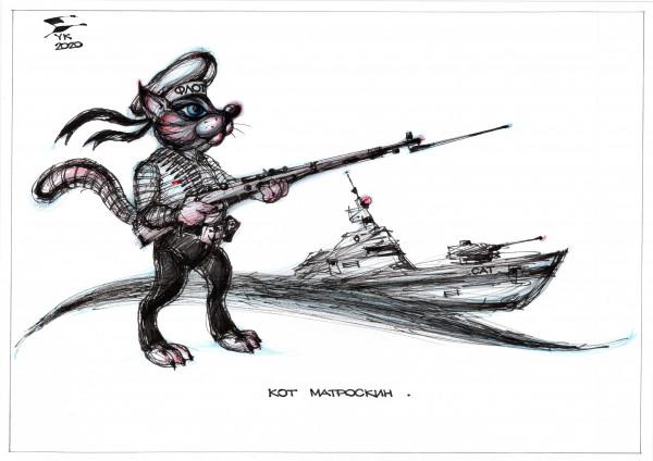 Карикатура: Кот Матроскин ., Юрий Косарев