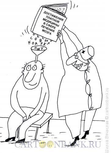 Карикатура: Лечение мозга, Шилов Вячеслав
