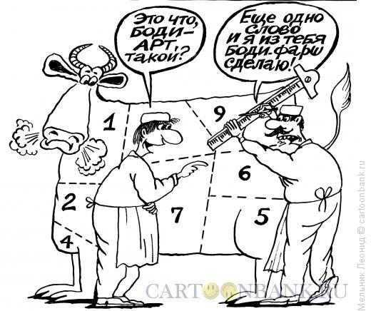 Карикатура: Мясной разруб, Мельник Леонид