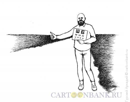 Карикатура: автостопер, Гурский Аркадий