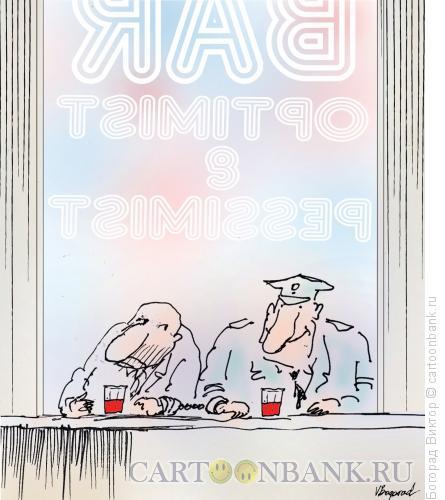 Карикатура: Оптимист и пессимист, Богорад Виктор