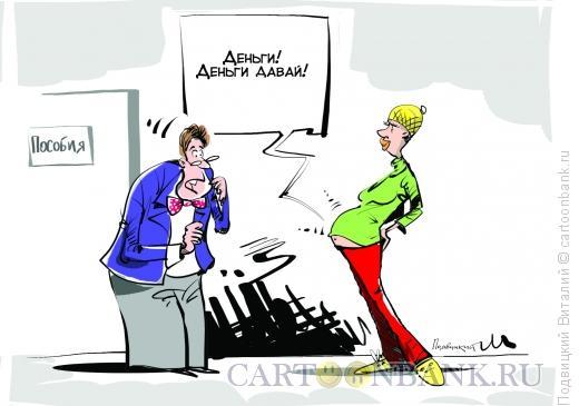 Карикатура: Пособия давай!, Подвицкий Виталий