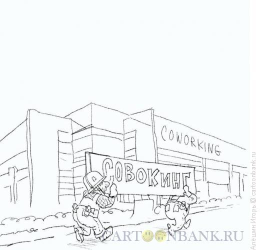 Карикатура: совокинг, Алёшин Игорь