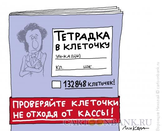 Карикатура: Тетрадка, Воронцов Николай