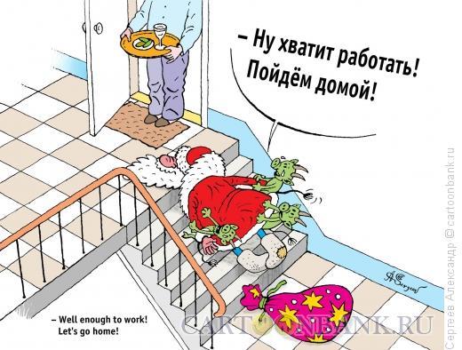Карикатура: Идём домой, Сергеев Александр