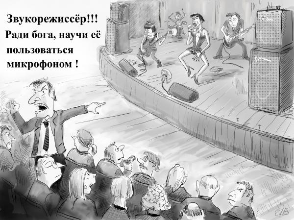 Карикатура: Микрофон, Владимир Силантьев