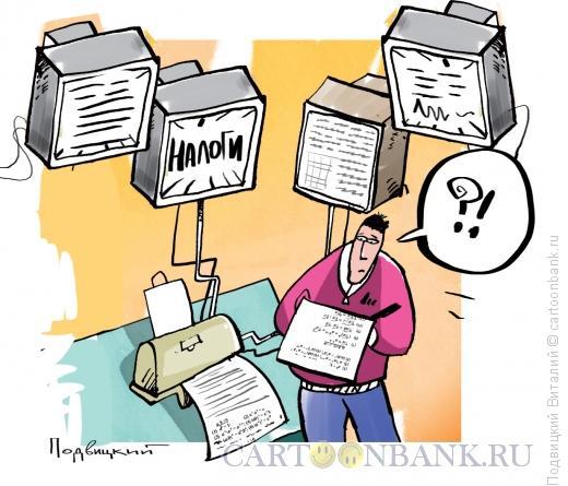 Карикатура: Налоги для чайников, Подвицкий Виталий