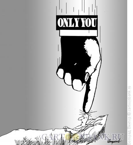 Карикатура: Выбор, Богорад Виктор