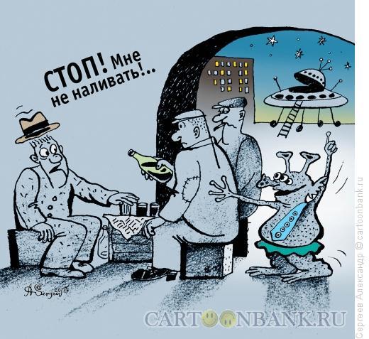 Карикатура: Контакт с UFO, Сергеев Александр
