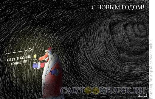 Карикатура: С новым годом! открытка, Богорад Виктор