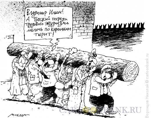 Карикатура: Троцкий жулик, Воронцов Николай