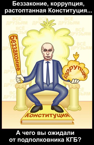 Карикатура: Беззаконие, коррупция, растоптанная конституция... А чего вы ожидали от подполковника КГБ?, Антипуть