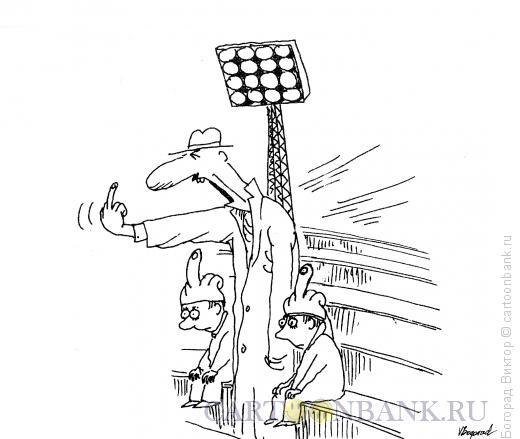 Карикатура: Болельщики, Богорад Виктор